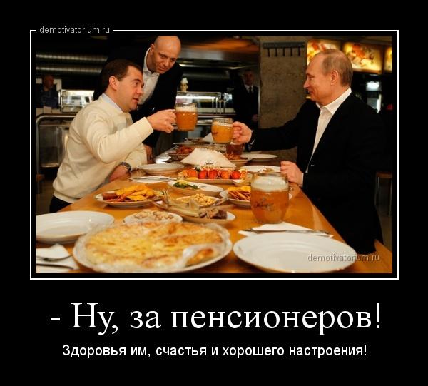d_nu_za_pensionerov_162116.jpg