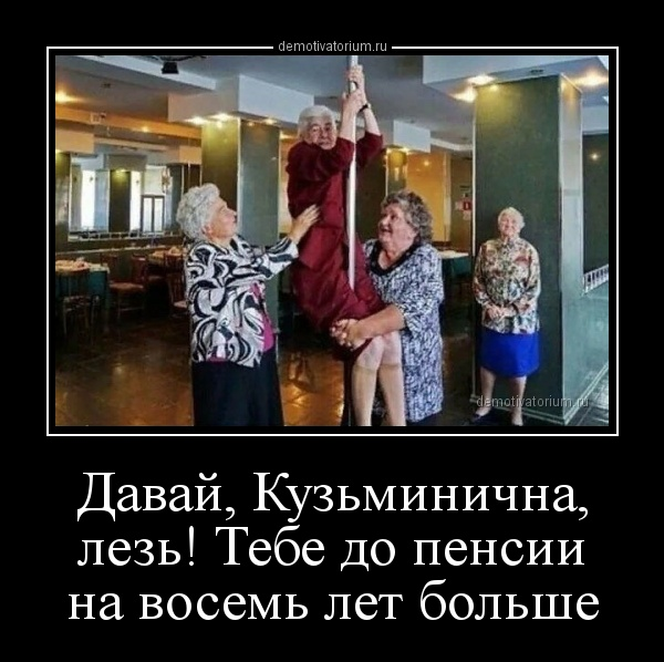 ddavaj_kuzminichna_lez_tebe_do_pensii_na_vosem_let_bolshe_161988.jpg