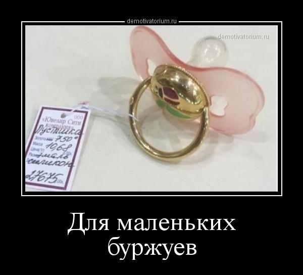 ddlja_malenkih_burjuev_161986.jpg