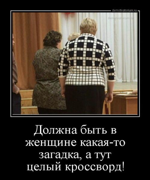 ddoljna_bit_v_jenshine_kakajato_zagadka_a_tut_celij_krossvord_161614.jpg