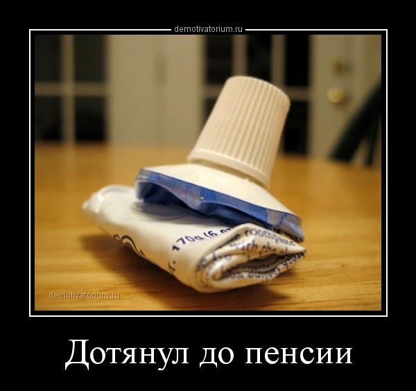 ddotjanul_do_pensii_162085.jpg