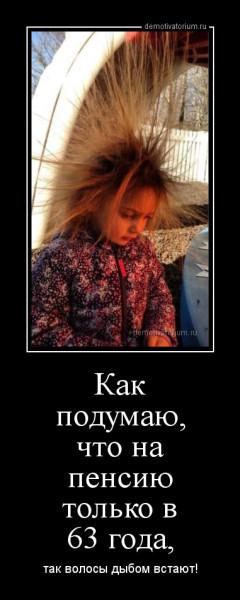 dkak_podumau_chto_na_pensiu_tolko_v_63_goda_161948.jpg