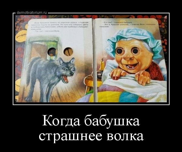 dkogda_babushka_strashnee_volka_161972.jpg