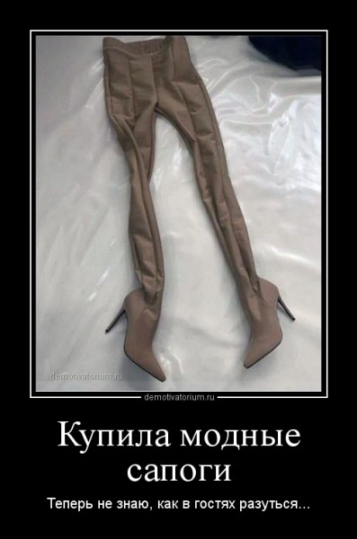 dkupila_modnie_sapogi_162061.jpg