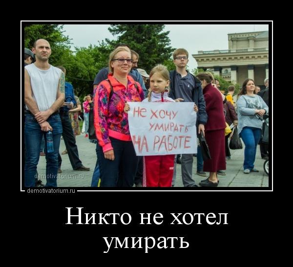 dnikto_ne_hotel_umirat_162124.jpg