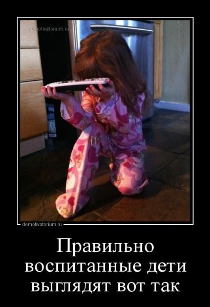 dpravilno_vospitannie_deti_vigljadjat_vot_tak_162060.jpg