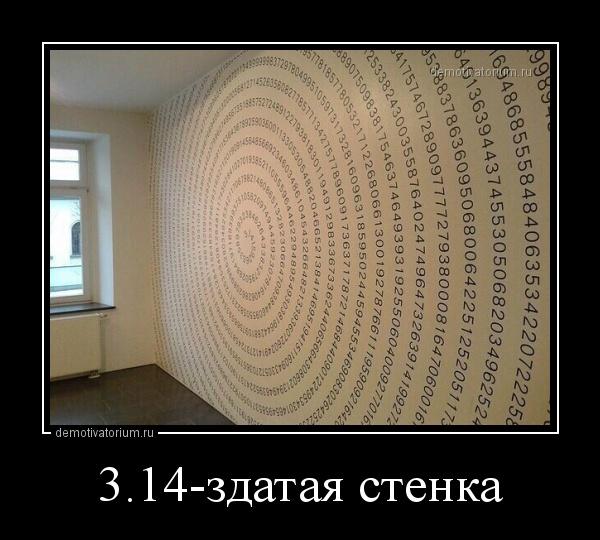 demotivatorium_ru_314zdataja_stenka_161735.jpg