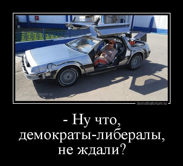 demotivatorium_ru__nu_chto_demokratiliberali_ne_jdali_162543.jpg