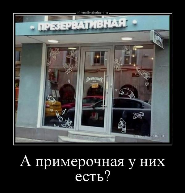 demotivatorium_ru_a_primerochnaja_u_nih_est_161649.jpg