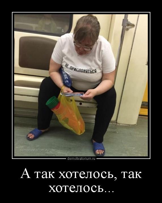 demotivatorium_ru_a_tak_hotelos_tak_hotelos_161739.jpg