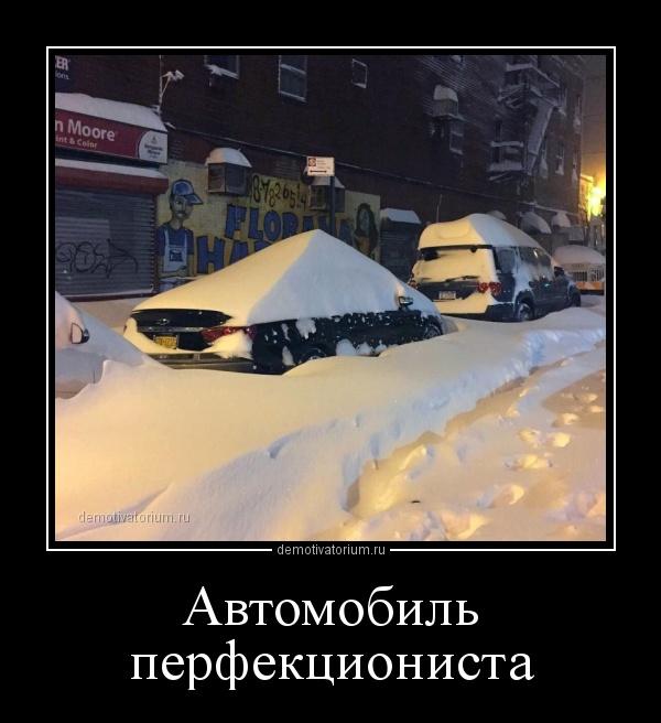 demotivatorium_ru_avtomobil_perfekcionista_161676.jpg