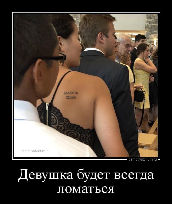 demotivatorium_ru_devushka_budet_vsegda_lomatsja_161762.jpg