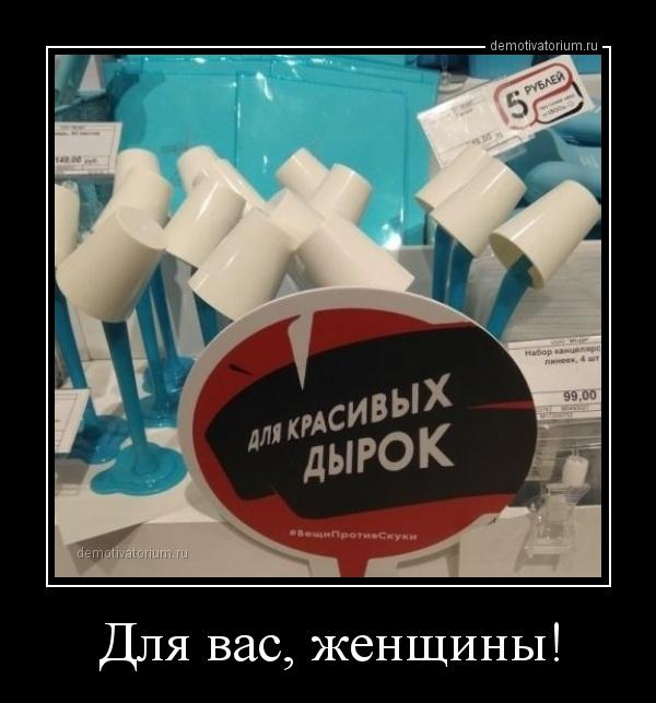 demotivatorium_ru_dlja_vas_jenshini_161745.jpg