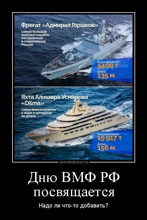 demotivatorium_ru_dnu_vmf_rf_posvjashaetsja_161674.jpg