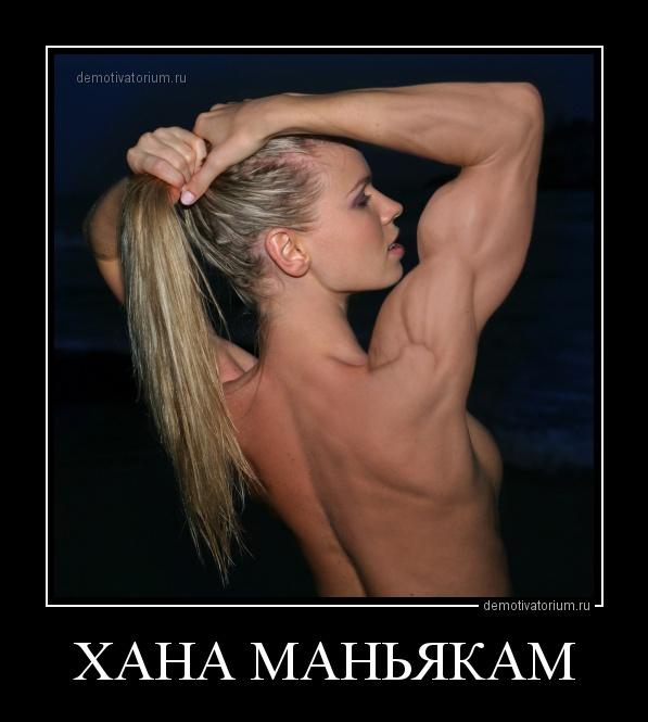 demotivatorium_ru_hana_man_jakam_162544.jpg