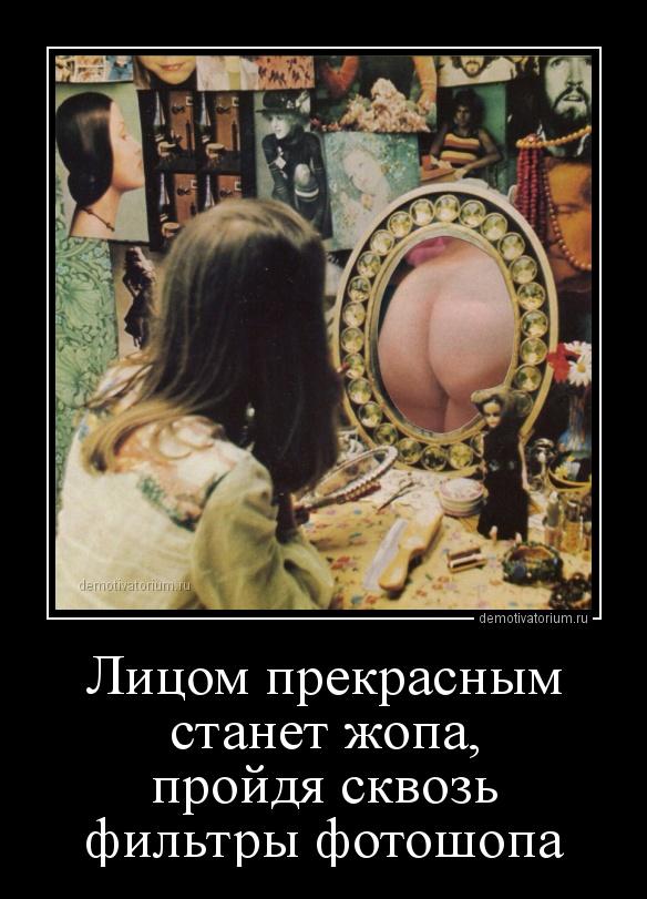 demotivatorium_ru_licom_prekrasnim_stanet_jopaprojdja_skvoz_filtri_fotoshopa_161730.jpg