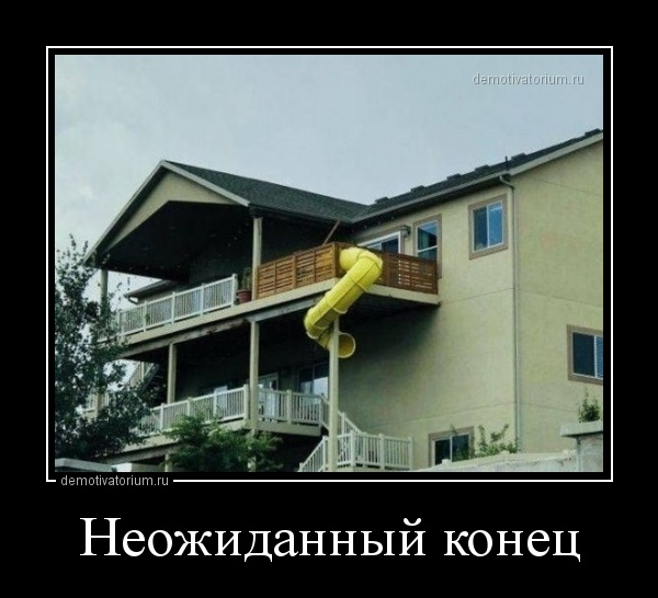 demotivatorium_ru_neojidannij_konec_161755.jpg