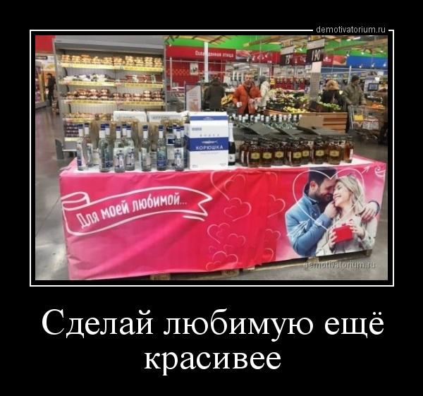 demotivatorium_ru_sdelaj_lubimuu_eshe_krasivee_161832.jpg