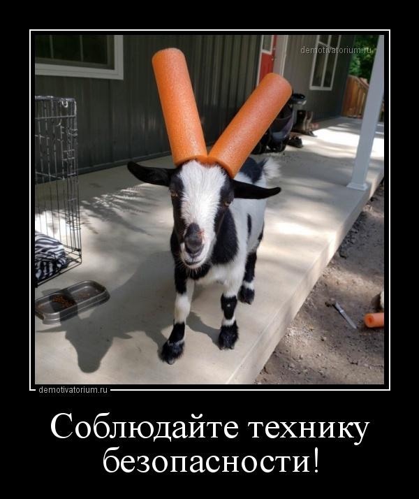 demotivatorium_ru_sobludajte_tehniku_bezopasnosti_161789.jpg