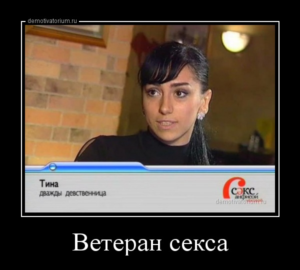 demotivatorium_ru_veteran_seksa_161734.jpg