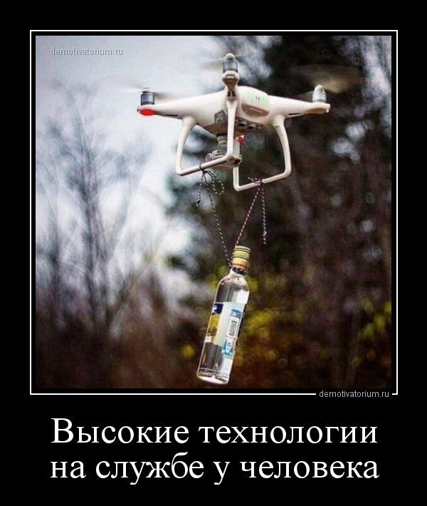 demotivatorium_ru_visokie_tehnologii_na_slujbe_u_cheloveka_161720.jpg