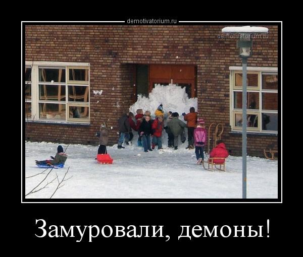 demotivatorium_ru_zamurovali_demoni_161732.jpg