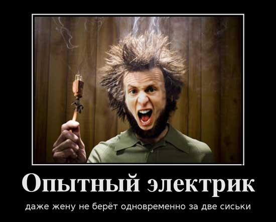 pozdravleniya_elektriku.jpg