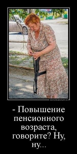 _povishenie_pensionnogo_vozrasta_govorite_nu_nu_162685.jpg