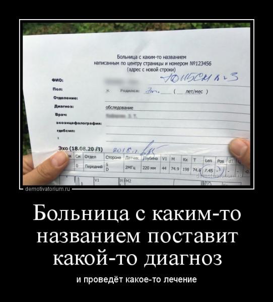 bolnica_s_kakimto_nazvaniem_postavit_kakojto_diagnoz_162619.jpg