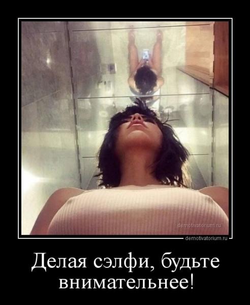 delaja_selfi_budte_vnimatelnee_162097.jpg
