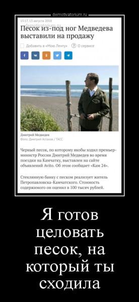 ja_gotov_celovat_pesok_na_kotorij_ti_shodila_162468.jpg