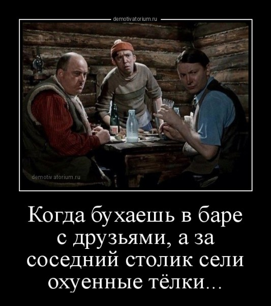 kogda_buhaesh_v_bare_s_druzjami_a_za_sosednij_stolik_seli_ohuennie_telki_95087.jpg