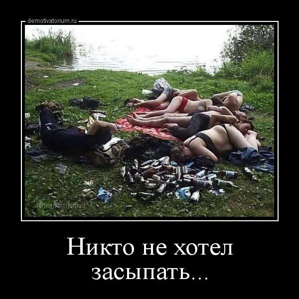 nikto_ne_hotel_zasipat_162373.jpg
