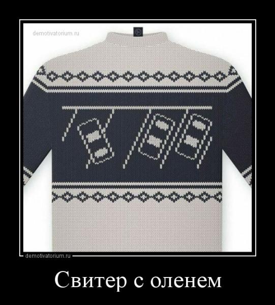 sviter_s_olenem_162684.jpg