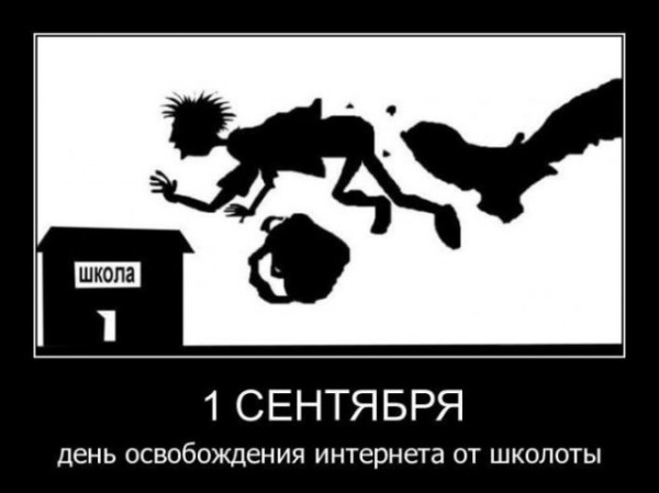 prikoly_k_1_sentjabrja_46_foto_32.jpg