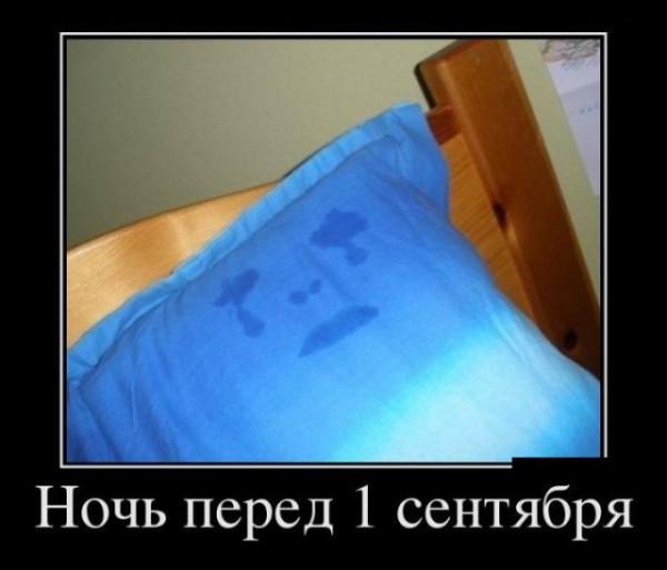 prikoly_k_1_sentjabrja_46_foto_1.jpg