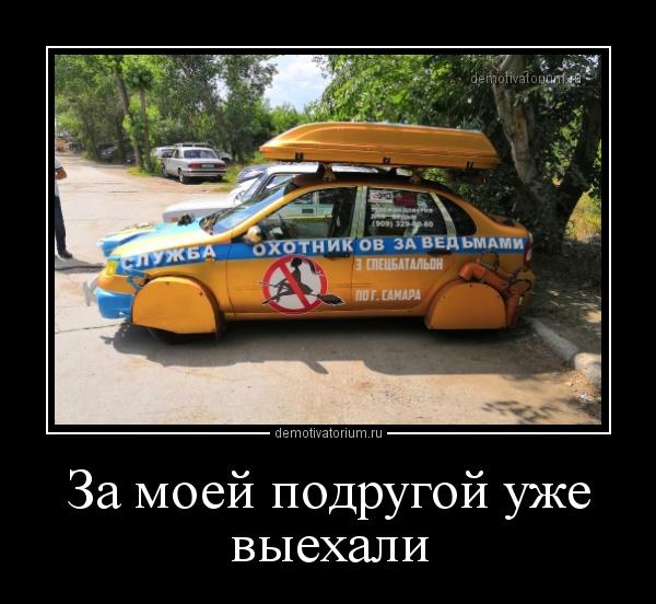 za_moej_podrugoj_uje_viehali_162279.jpg