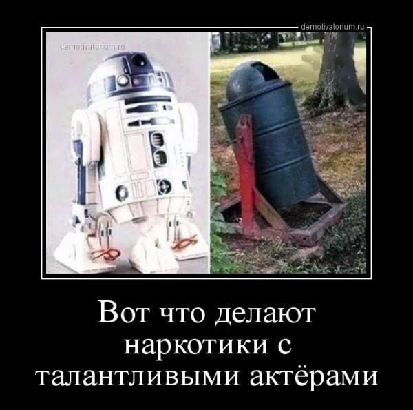 vot_chto_delaut_narkotiki_s_talantlivimi_akterami_162538.jpg