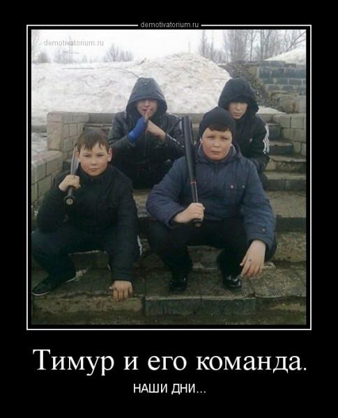 timur_i_ego_komanda_162801.jpg