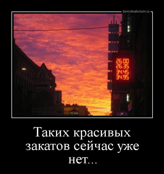 takih_krasivih_zakatov_sejchas_uje_net_163044.jpg