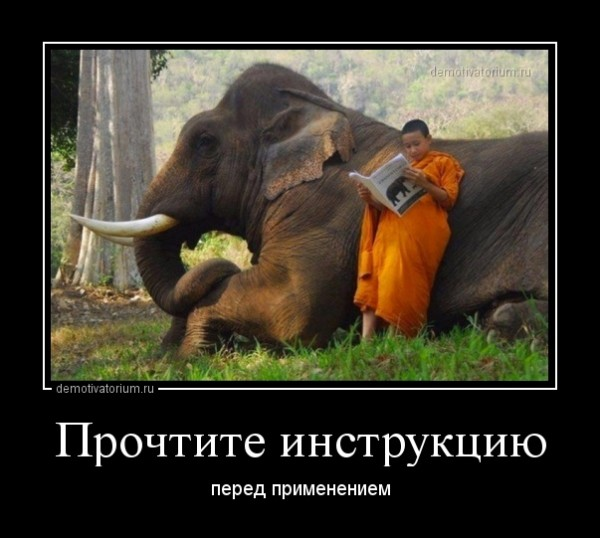 prochtite_instrukciu_162903.jpg