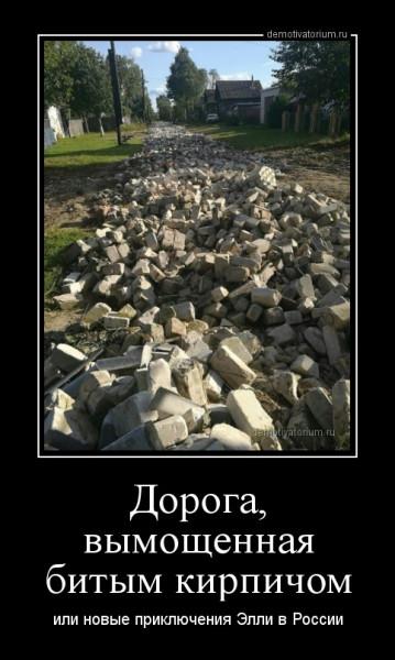 doroga_vimoshennaja_bitim_kirpichom_163086.jpg