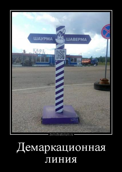 demarkacionnaja_linija_162796.jpg