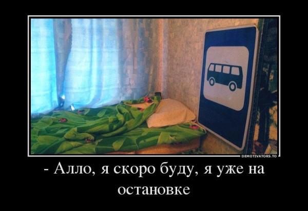 1535956894_demotivatory-1.jpg