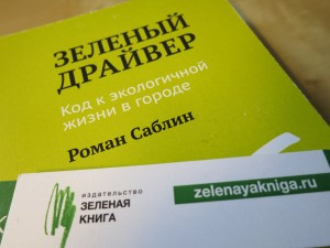 Roman Sablin Zelenyi draiver
