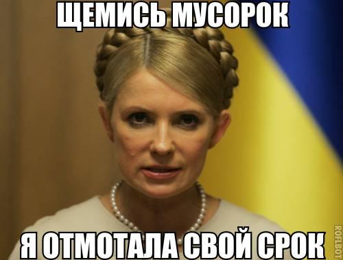 США Тимошенко