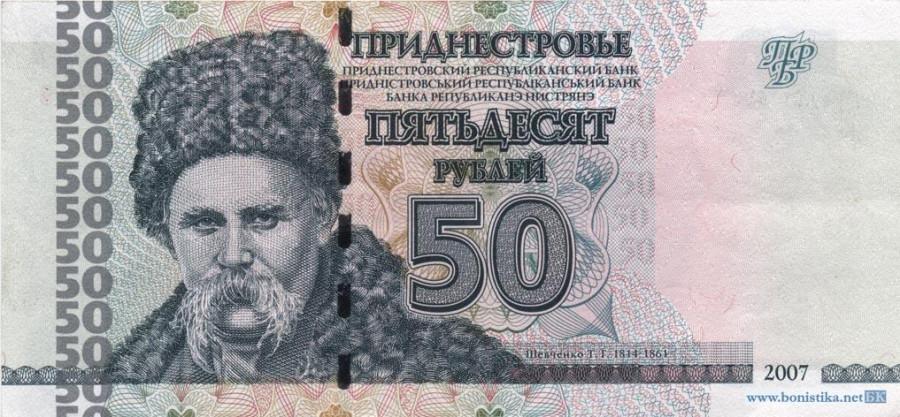 Приднестровье_50_рублей_2007