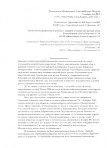 Письмо по Обскому морю стр.1