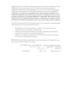 Письмо по Обскому морю стр.2