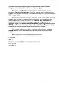 Письмо о международном конкурсе-page-002